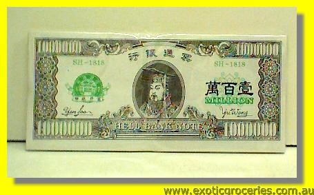 Hell Bank Note (Joss Paper)
