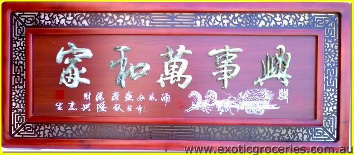 Chinese Wooden Artwork