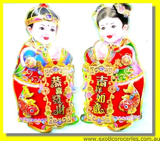 Chinese New Year Decoration (1pair) Medium